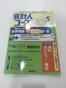 Kaikeijin course May16